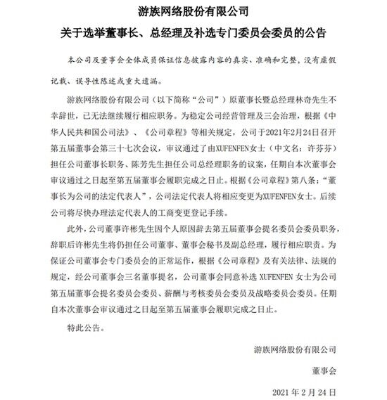 前游族CEO、董事长林奇中毒身亡 前妻当选董事长
