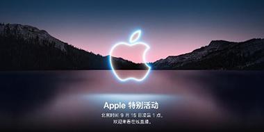 苹果2021秋季新品发布会 发布会产品全汇总