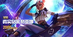 庆祝FPX夺冠!官方宣布紫色宝石半价兑换即将限时开启!