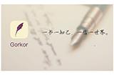 应用日推荐  写信会友的慢节奏匿名社交软件《Gorkor》