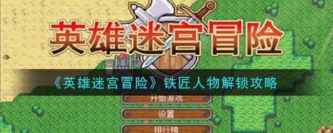 《英雄迷宫冒险》铁匠人物解锁攻略