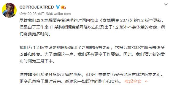 CDPR宣布推迟《赛博朋克2077》1.2版本更新