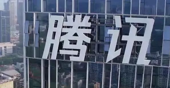 曝腾讯员工参与网络跨境赌博 输掉近500万自杀被救