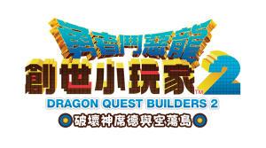 《勇者斗恶龙创世小玩家2》亚洲版12月登陆PC平台