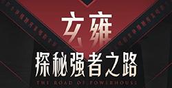 王者荣耀新资料片消息  2020年玄雍资料片内容
