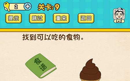 脑力王者烧脑游戏第9关攻略  找到可以吃的食物