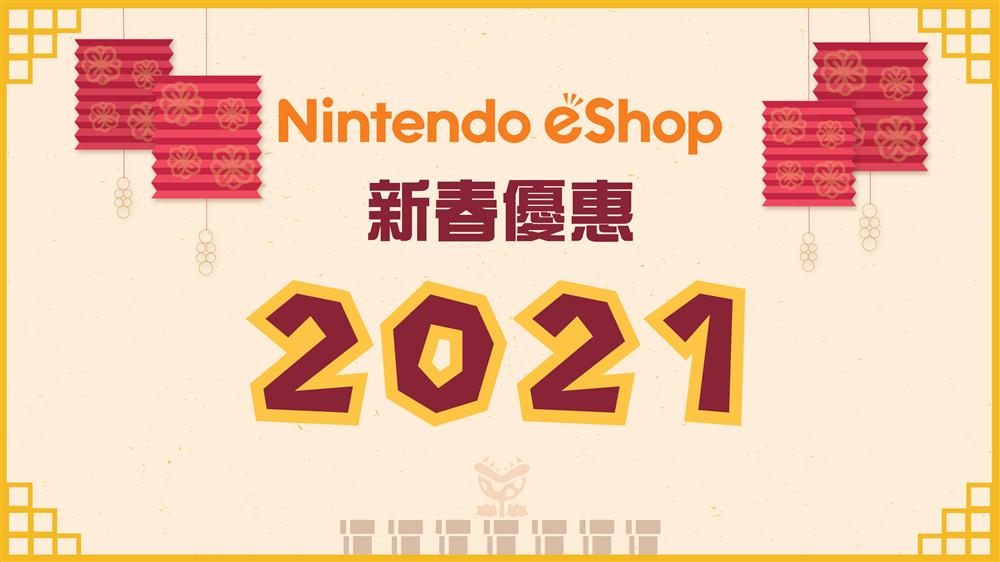 香港NS_eShop_2021新春优惠开始