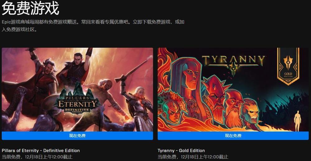 Epic本周喜+2:《永恒之柱终极版》与《暴君黄金版》