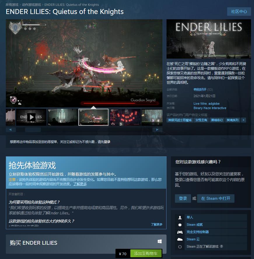 Steam《终焉之莉莉:骑士寂夜》开启EA测试