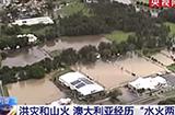 澳大利亚山刚遇火肆虐多月,现在又遇大暴雨