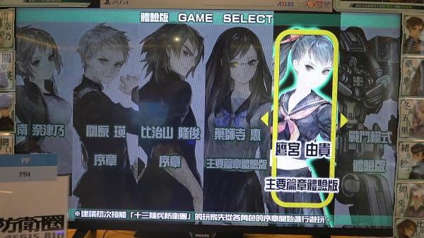 《十三机兵防卫圈》PS4中文版「崩坏篇」台湾电玩展推出试玩