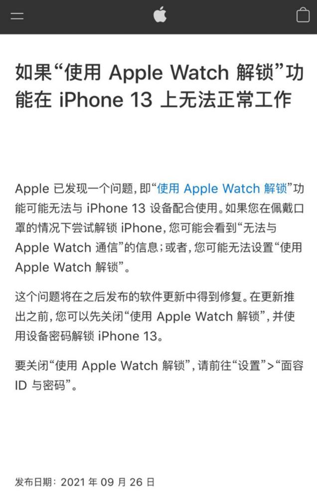 iPhone 13系列无法使用Apple Watch解锁解决方法-2.png