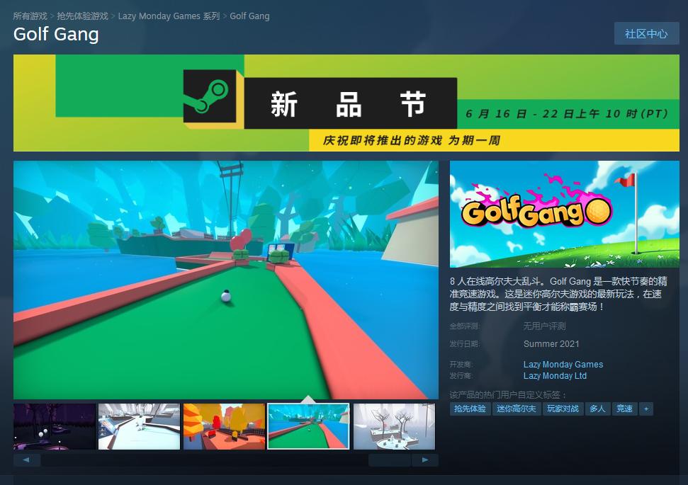 《高尔夫大乱斗》 已上架Steam商店页  支持8人竞技