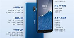 Nokia C3发布:售价669元 支持拆后盖换电池