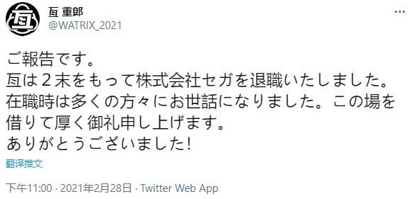 SEGA电脑战机系列制作人亙重郎宣布离职