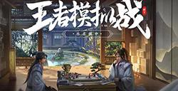 王者荣耀6月2日王者模拟战更新了哪些内容  王者模拟战调整介绍