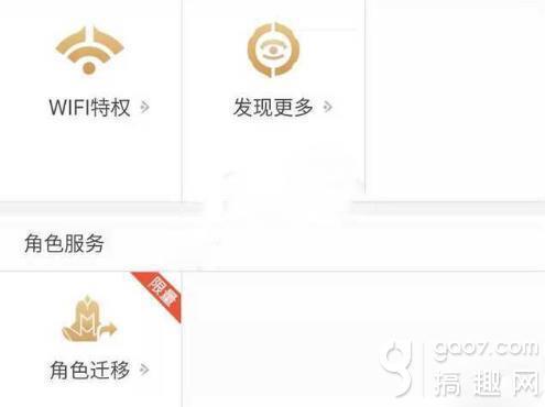王者荣耀QQ账号可以迁移到微信区吗 王者荣耀微信和QQ账号可以相互转移吗