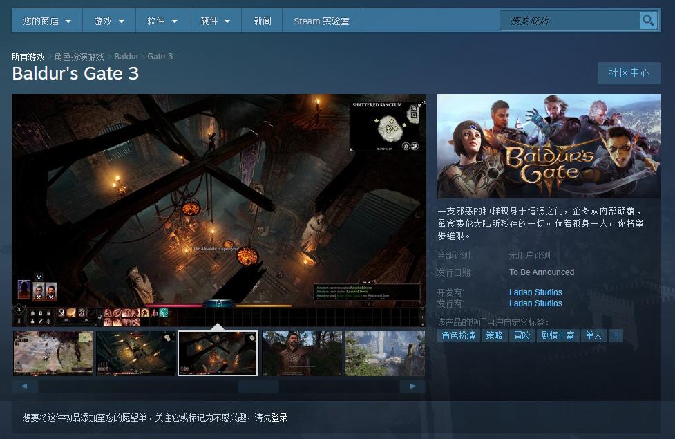 《博德之门3》Steam页面更新:支持简中 游戏细节图公开