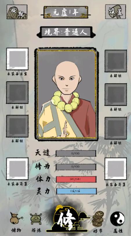 游戏日推荐  随机修仙的弹幕手游《太公传承》1.png