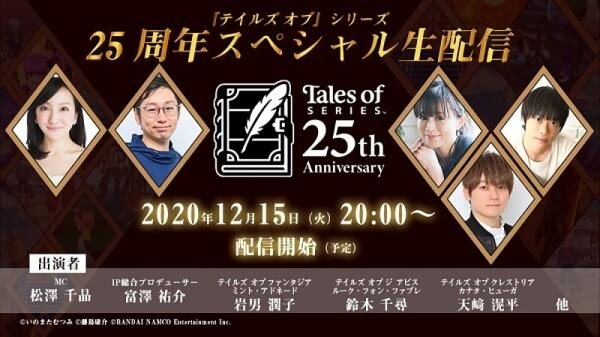 《Tales of 传奇》系列25周年特别生放送即将推出