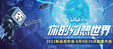 B站2021游戏新品发布会定在8月4日 将公布多款B站自研新作