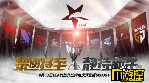 虎牙LCK:ShowMaker绝境抢龙建奇功,DWG二比零大胜T1复仇成功