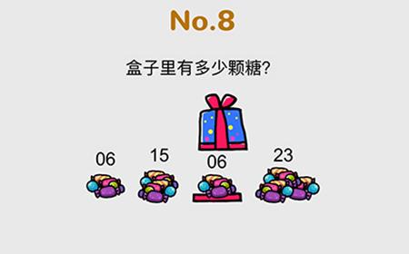 脑洞大作战第8关攻略  盒子里有多少颗糖