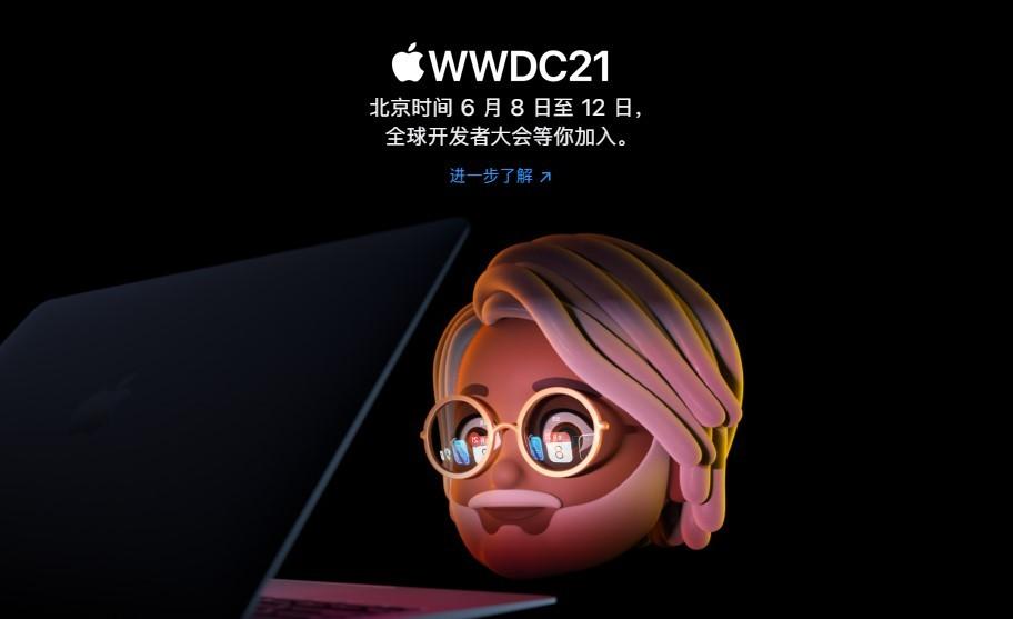 苹果宣布WWDC21大会确认于6月8日举行