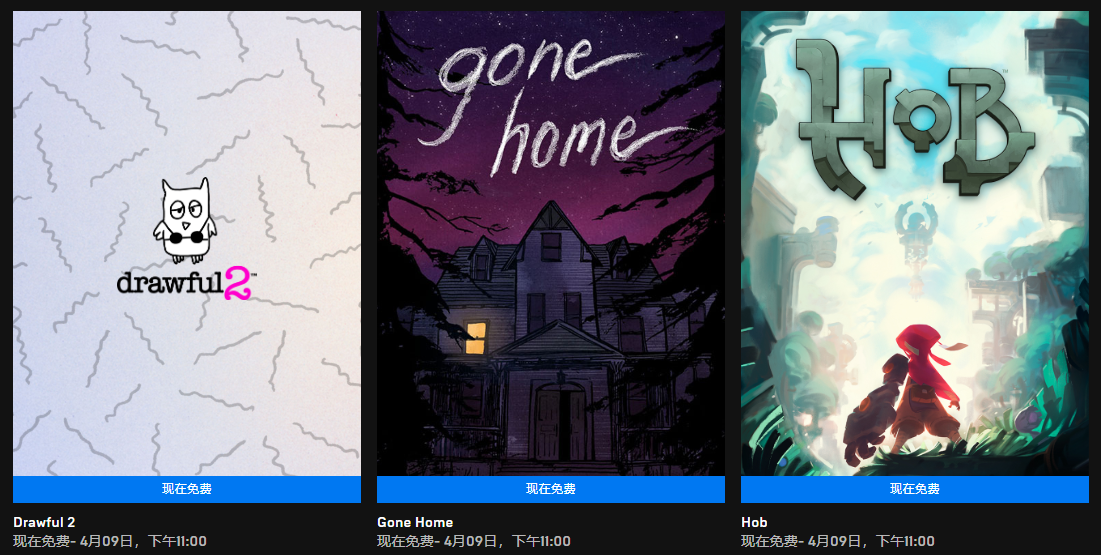 Epic本周喜+3福利开领:《Gone Home》《Hob》《Drawful 2》
