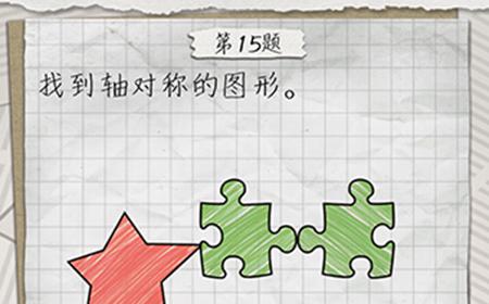 最囧游戏4第15关攻略  找到轴对称的图形