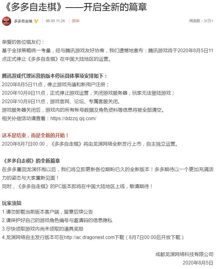 《多多自走棋》宣布登陆腾讯WeGame