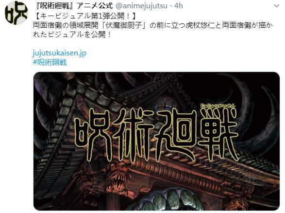 《咒术回战》TV动画首张艺图公开 10月开播