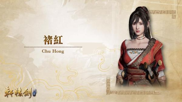 《轩辕剑柒》第二部宣传片公布 年内上线