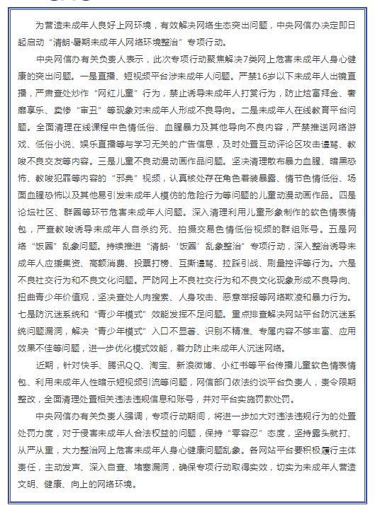 中央网信办:严禁16岁以下未成年人出镜直播.jpg