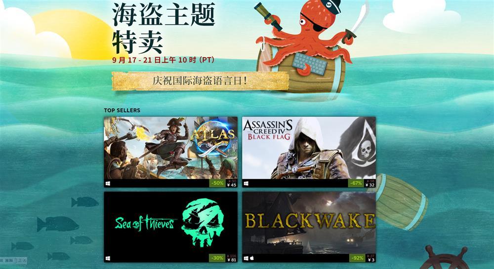 Steam海盗主题特卖《盗贼之海》现新史低