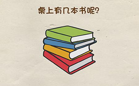 脑洞先生第9关攻略  桌面上有几本书呢