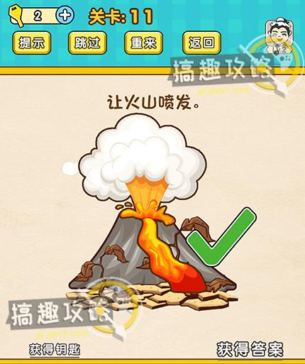 �X力王者���X游�虻�11�P攻略�火山���l