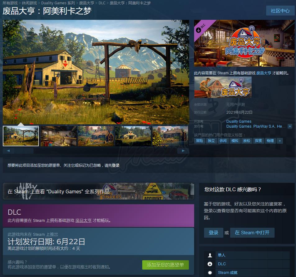 《废品大亨》全新DLC  6月22日上市 现已登录Steam