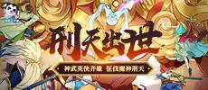 """《神武4》手游全新内容""""刑天出世""""宣传片上线 召唤守护三界的你"""