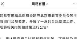 网易有道回应被北京市教委点名:将开展一系列合规整改工作