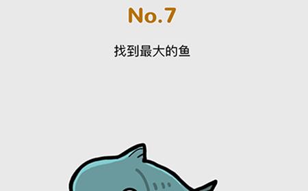 脑洞大作战第7关攻略  找到最大的鱼