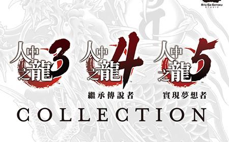 《如龙345合集珍藏版》实体版3月27日发售 售价311元