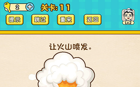 脑力王者烧脑游戏第11关攻略  让火山喷发