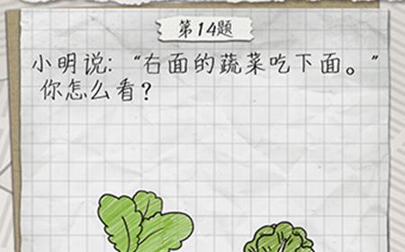 最囧游戏4第14关攻略  右面的蔬菜吃下面