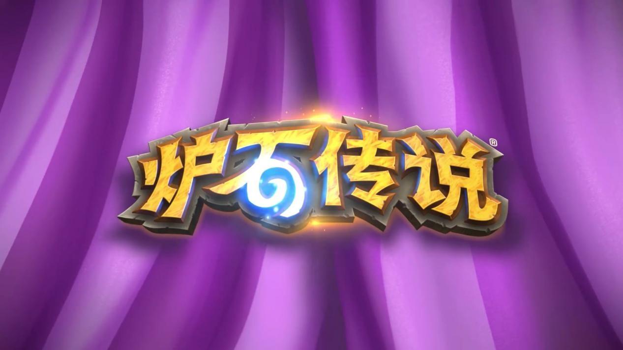 《炉石传说》新预告放出 10月23日暗月马戏团将登场