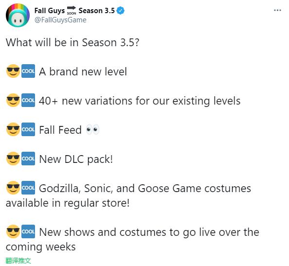 《糖豆人:终极淘汰赛》第3.5赛季前瞻