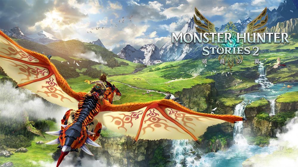 《怪物猎人物语2:毁灭之翼》即将发售
