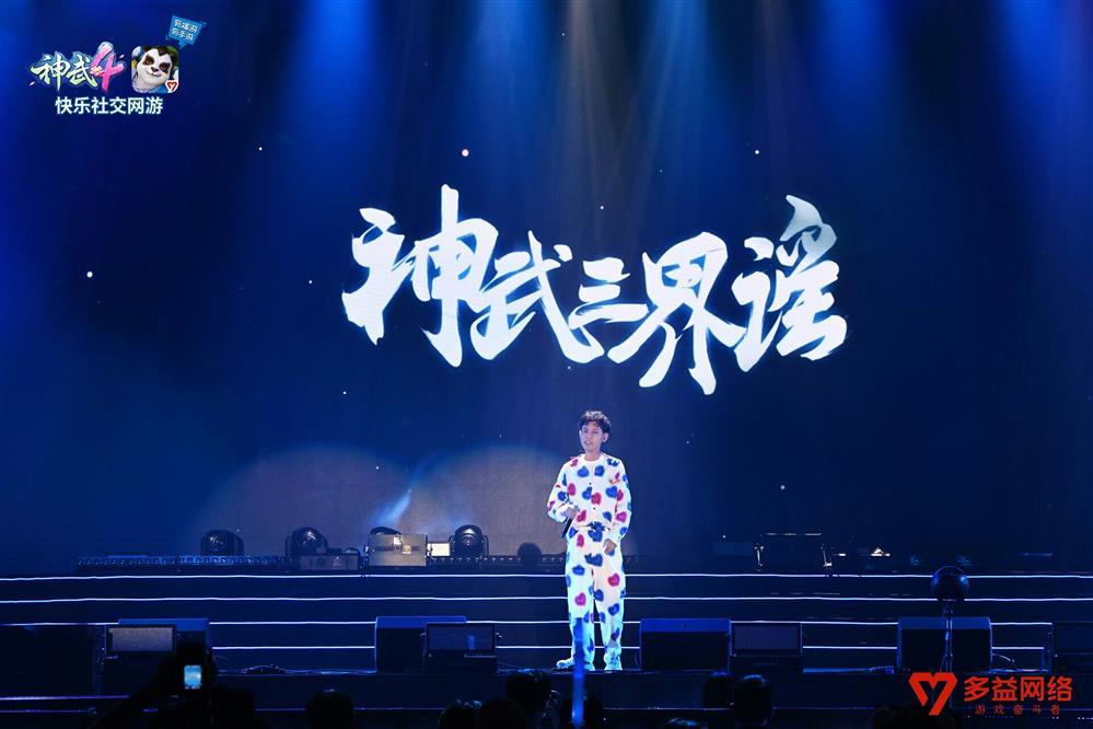 【图3:沙楠杰倾情演唱《神武三界谣》】.jpg