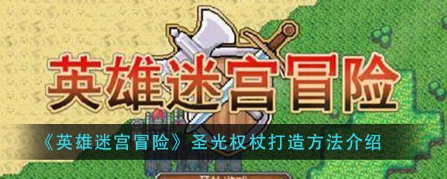 《英雄迷宫冒险》圣光权杖打造方法介绍