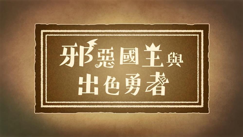 《邪恶国王与出色勇者》中文宣传影片公布  中文版将于9月30日发售